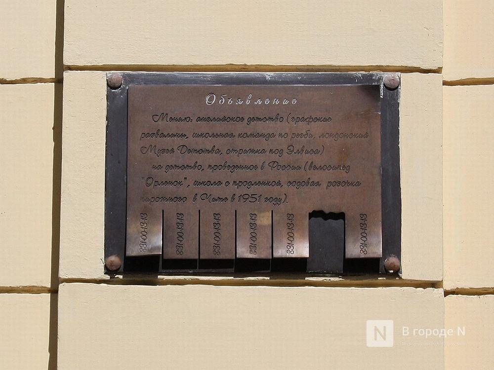 Нижегородский памятник объявлению вошел в энциклопедию необычных скульптур  - фото 1