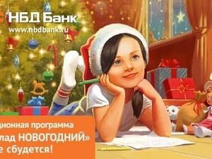 НБД-Банк предложил клиентам «праздничный» вклад