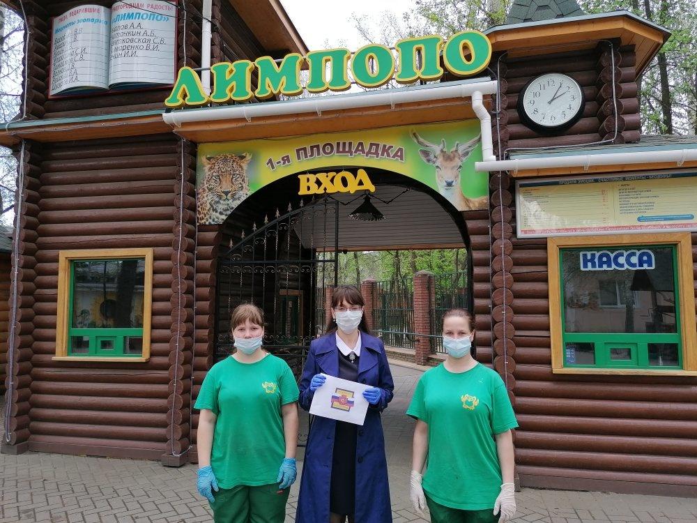 Нижегородские врачи собрали деньги в помощь зоопарку Лимпопо» - фото 1