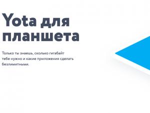 Yota снизила цены на безлимитные приложения для планшета