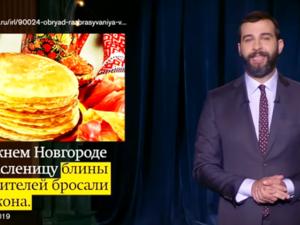 Урганта рассмешил нижегородский обряд разбрасывания блинов