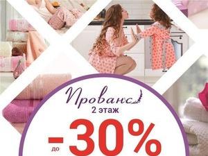 Летние скидки на текстиль в магазине «Прованс» ждут покупателей