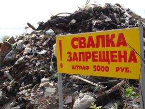 В Дзержинске обнаружены незаконные свалки химических отходов