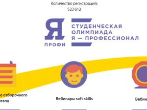 Почти в 2,5 раза выросло число регистраций на олимпиаду «Я — профессионал» от Нижегородской области