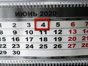 Две короткие рабочие недели ждут россиян в июне