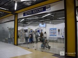 Почта России расследует факт задержки пенсий сормовичам