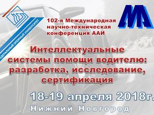 Международная научно-техническая конференция «Интеллектуальные системы помощи водителю» пройдет в НГТУ