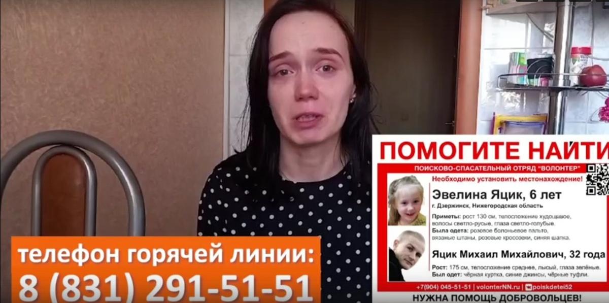 Мать пропавшей в Дзержинске девочки обратилась за помощью к нижегородцам - фото 1