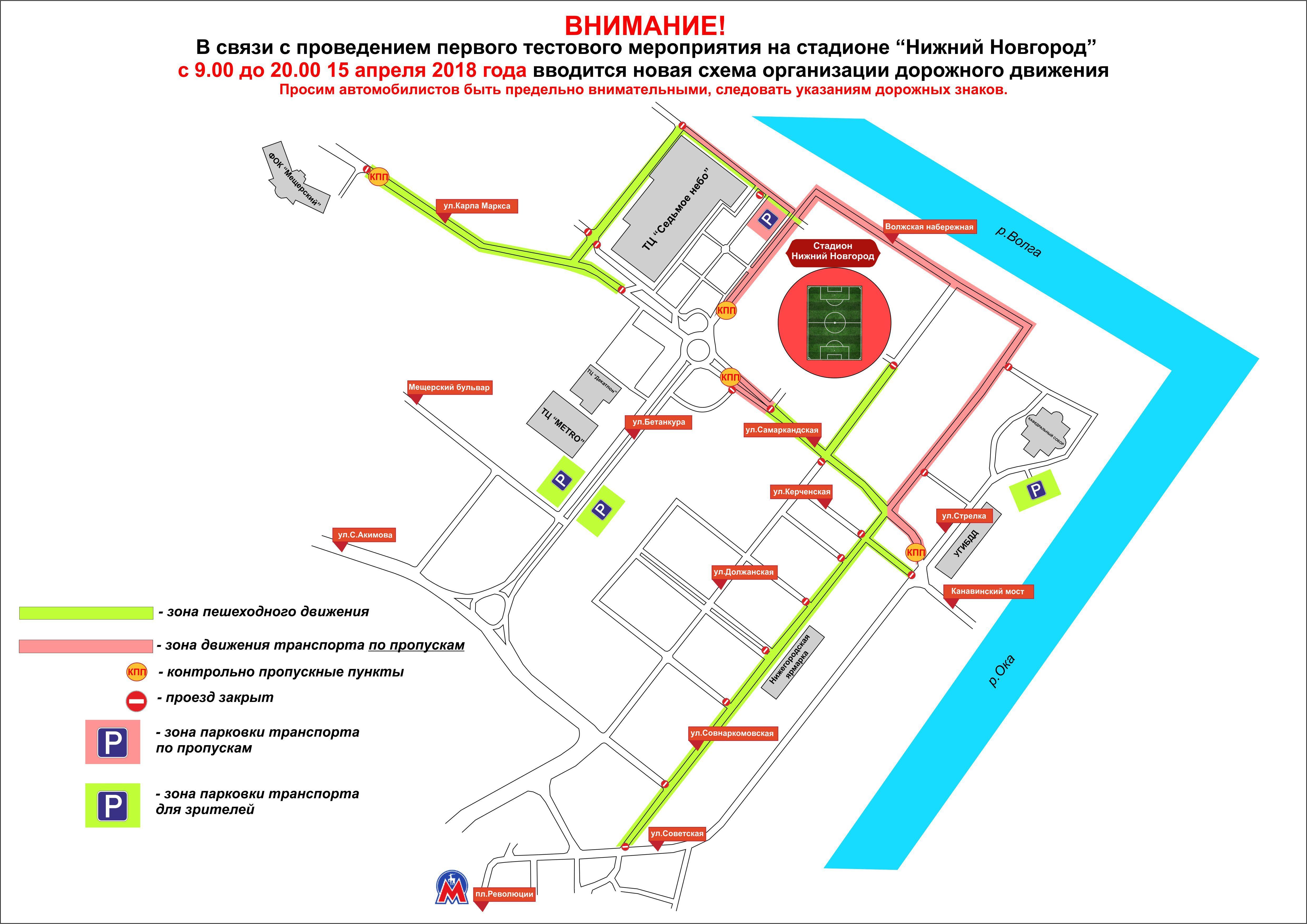 ВНижнем Новгороде 15апреля поменяется схема движения транспорта